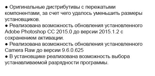 Adobe Photoshop CC 2015.1.2 (20160113.r.355) RePack by D!akov (x86/x64)(12.06) [2016, Multi/Ru]