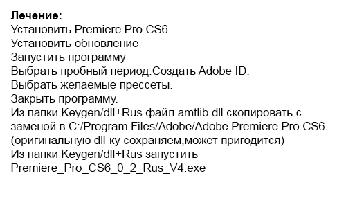 Adobe Premiere Pro CS6 6.0.3 (2012) PC