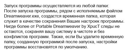 Adobe Dreamweaver CS6 12.0 [32-bit] (2012) РС   Portable by XpucT