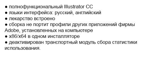 Adobe Illustrator CC 17.1.0 (2014) PC | RePack by JFK2005