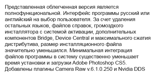 Adobe Photoshop CS5 Extended Lite (v.12.0.1)[2010,RUS/ENG]