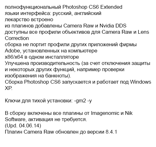 Adobe Photoshop CS6 13.0.1.3 Extended RePack by JFK2005 (Upd. 04.06.14) [2014, Ru/En]