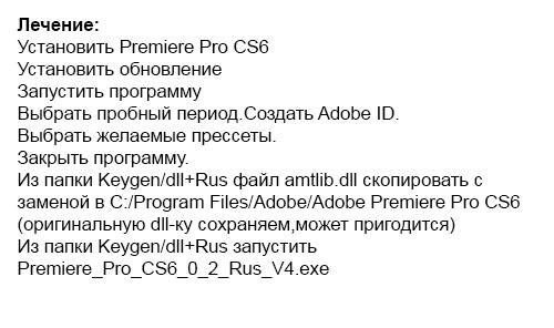 Adobe Premiere Pro CS6 6.0.3 (2012) PC